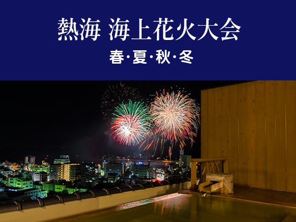 2019熱海海上花火大会