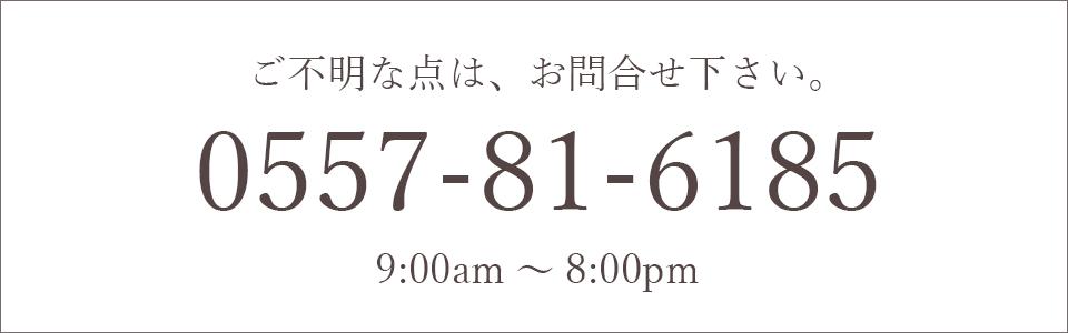 熱海温泉の旅館 新かどや 電話番号