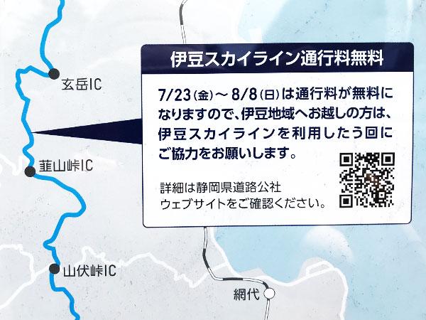 2021伊豆スカ期間限定無料開放
